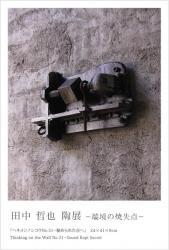 2011/2/23-3/1 GalleryTosei(1)