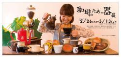 2011/2/26-3/13 ArtSpaceAburagame(5)