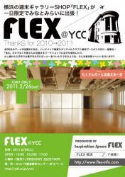 2011/2/16 FLEX@YCC