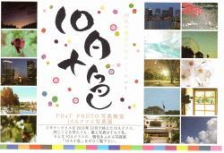 2011/2/26-2/27 GalleryYasashiiyokan