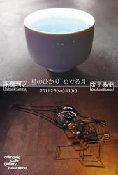 201102artmaniaDM_s.jpg