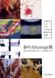 2011/3/3-3/8 K's gallery