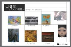 2011/3/4-3/16 GalleryEmu