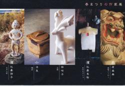 2011/3/4-3/13 GallerySano