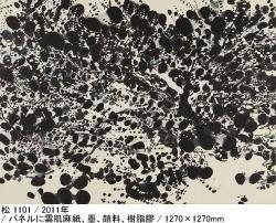 松 1101 / 2011年 / パネルに雲肌麻紙、墨、顔料、樹脂膠 / 1270×1270mm