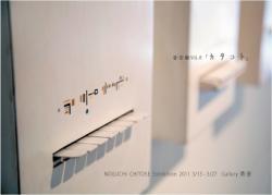 2011/3/15-3/27 GalleryYusai(1)