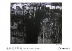 2011/3/17-3/22 K's Gallery
