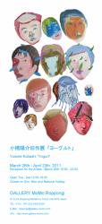 2011/3/26-4/23 GalleryMoMoRoppongi