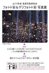 2011/4/22-4/28 FUJIFILMphotosalon-Nagoya