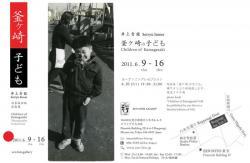 2011/6/9-6/16 ZENFOTOGALLERY