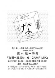 2011/8/21 CAMPGALLERY