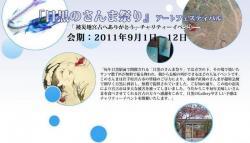 2011/9/1-9/12 GalleryYasashiiyokan