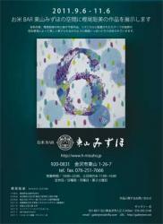 2011/10/8-11/6 Higashiyama-Mizuho