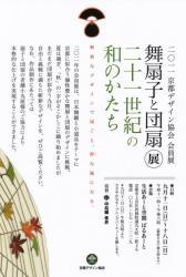 舞扇子と団扇展 二十一世紀の和のかたち (ぱるあーと 2011/9/1-18)