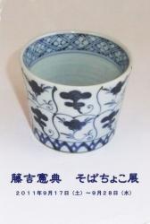 2011/9/17-9/28 UtsuwaUsuzawa