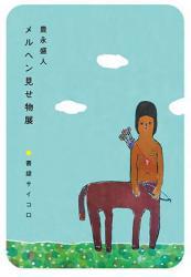 2011/9/18-10/2 ShoshiSaicoro