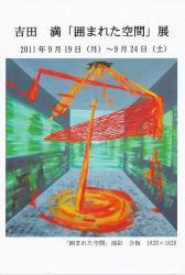 2011/9/19-9/24 GalleryQ