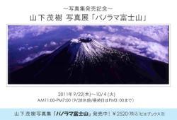 2011/9/22-10/3 GalleryKoto