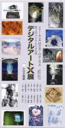 2011/9/26-10/1 ShirotaGaro(1)