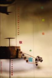 尾崎悟 個展 「秋の宙」 (かしゃま文化会館 2011/9/28-10/30)