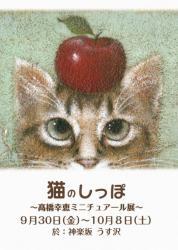 2011/9/30-10/8 Usuzawa