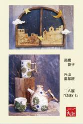 2011/8/30-9/11 Kilalakan-Kasama
