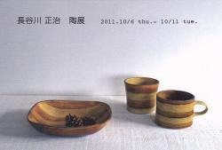 長谷川正治 陶展 (楽風 2011/10/6-11)