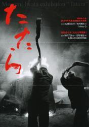 岩田めぐみ「たたら写真展」 (島根県立古代出雲歴史博物館 2011/10/7-12/18)
