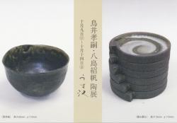 2011/10/9-10/14 Usuzawa