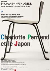 開館60周年 シャルロット・ペリアンと日本 (神奈川県立近代美術館 鎌倉館)