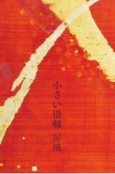 2011/10/27-11/3 Usuzawa
