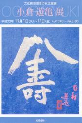 2011/11/1-11/11 MatsuhimaGabo