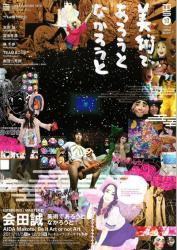 2011/11/5-12/25 tokyowondersitehongo