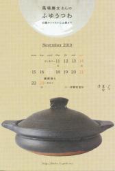 馬場勝文さんのふゆのうつわ (晴る 2010/11/11-11/23)