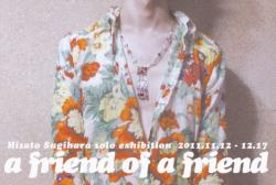 杉原悠人『a friend of a friend』 (watingroom 2011/11/12-12/17)