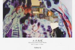 エヌ次元3 城山萌々作品展 (Gallery Q 2011/11/14-11/19)