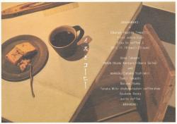ARAHABAKI主催「+wall」第一回企画展示 「イスとコーヒー」 (2011/11/19-11/27)