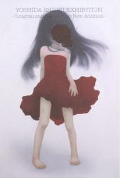 ヨシダシオリ - Congraturations on Your New Addition - (The artcomplex center of tokyo 2011/11/22-11/27)