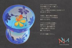 Noe Mielotar ~ちょっと控えめなガラスたちIII~ (アートギャラリー絵の具箱 2011/11/22-11/27)