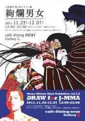 2011/11/25-12/7 Cafediningnear(1)