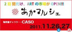 2011/11/26-11/27 CASO