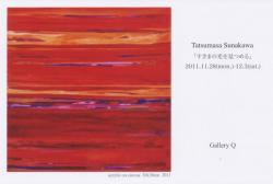 砂川達政展 「すきまの光を見つめる」 (GalleryQ 2011/11/28-12/3)