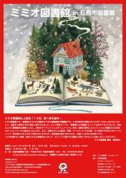 2011/12/3-12/18 mimio-library