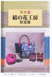 草木染 結の花工房 教室展 (きらら館 2011/12/06-12/11)