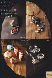 2011/12/7-12/18 GalleryMotohama