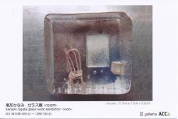 尾形かなみ ガラス展 -roomー (galleria ACCa 2011/12/10-12/17)