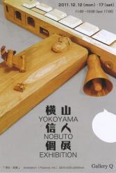 横山信人個展 (GaleryQ 2011/12/12-12/17)