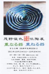 茂野俊也作陶展 重なる器 重ねる器 (きらら館笠間 2011/12/13-12/18)