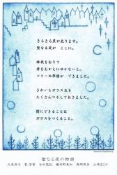 聖なる夜の物語 (cafe du grace 921 gallery 2011/12/17-12/25)