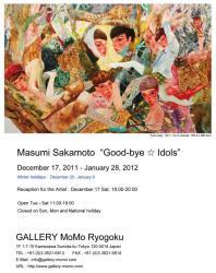 2011/12/17-2012/1/28 GALLERYMoMoRyogoku